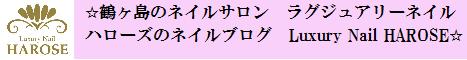 鶴ヶ島駅近くのおしゃれネイルサロン ラグジュアリーネイルハローズのネイルブログ Luxury Nail HAROSE 川越、霞ヶ関、若葉周辺